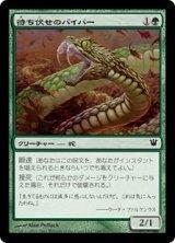 待ち伏せのバイパー/Ambush Viper 【日本語版】 [ISD-緑C]