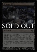 [FOIL] 墓所への乱入/Crypt Incursion 【日本語版】 [DGM-黒C]《状態:NM》