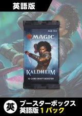 カルドハイム 英語版ドラフトブースター1パック
