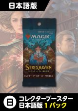 ストリクスヘイヴン 日本語版コレクターブースター1パック
