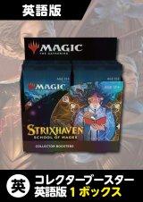 ストリクスヘイヴン 英語版コレクターブースター1BOX