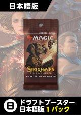 ストリクスヘイヴン 日本語版ドラフトブースター1パック