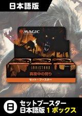 【サイドローダーキャンペーン対象】イニストラード:真夜中の狩り 日本語版セットブースター1BOX