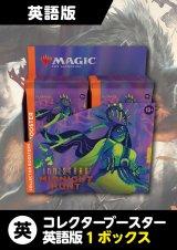 イニストラード:真夜中の狩り 英語版コレクターブースター1BOX