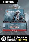 【予約商品】イニストラード:真紅の契り 日本語版ドラフトブースター1BOX (予約I)