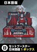 【予約商品】イニストラード:真紅の契り 日本語版セットブースター1BOX (予約I)