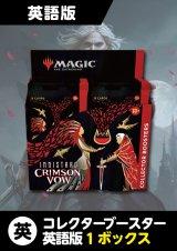 【予約商品】イニストラード:真紅の契り 英語版コレクターブースター1BOX (予約I)