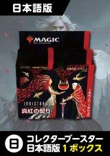【予約商品】イニストラード:真紅の契り 日本語版コレクターブースター1BOX (予約I)