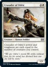 【予約】オドリックの十字軍/Crusader of Odric 【英語版】 [2XM-白C]
