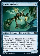 フェアリーの機械論者/Faerie Mechanist 【英語版】 [2XM-青C]