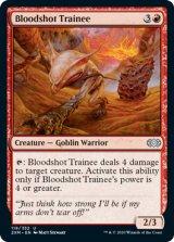 血まなこの練習生/Bloodshot Trainee 【英語版】 [2XM-赤U]