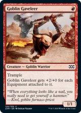 【予約】ゴブリンの小槌打ち/Goblin Gaveleer 【英語版】 [2XM-赤C]
