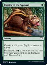 【予約】リスのお喋り/Chatter of the Squirrel 【英語版】 [2XM-緑C]