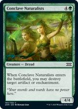 議事会の自然主義者/Conclave Naturalists 【英語版】 [2XM-緑C]