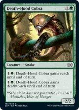 死の頭巾のコブラ/Death-Hood Cobra 【英語版】 [2XM-緑C]