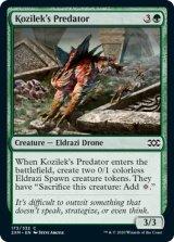 コジレックの捕食者/Kozilek's Predator 【英語版】 [2XM-緑C]
