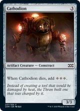 陰極器/Cathodion 【英語版】 [2XM-灰C]