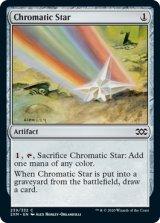 【予約】彩色の星/Chromatic Star 【英語版】 [2XM-灰C]