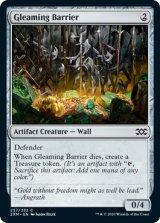 【予約】煌めく障壁/Gleaming Barrier 【英語版】 [2XM-灰C]