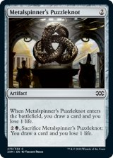 金属紡績工の組細工/Metalspinner's Puzzleknot 【英語版】 [2XM-灰C]