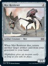 【予約】マイアの回収者/Myr Retriever 【英語版】 [2XM-灰C]