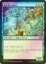 [FOIL] 魔法使いの弟子/Apprentice Wizard 【日本語版】 [2XM-青C]