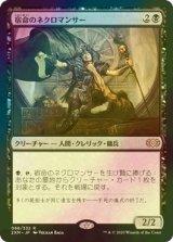 [FOIL] 宿命のネクロマンサー/Doomed Necromancer 【日本語版】 [2XM-黒R]