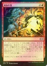 [FOIL] 解体作業/Dismantle 【日本語版】 [2XM-赤U]