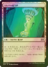 [FOIL] ウルザの魔力炉/Urza's Power Plant 【日本語版】 [2XM-土地C]