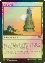 [FOIL] ウルザの塔/Urza's Tower 【日本語版】 [2XM-土地C]