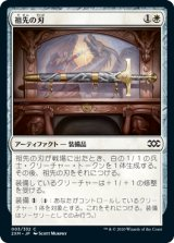 祖先の刃/Ancestral Blade 【日本語版】 [2XM-白C]