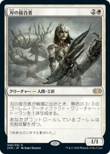 【予約】刃の接合者/Blade Splicer 【日本語版】 [2XM-白R]