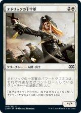 オドリックの十字軍/Crusader of Odric 【日本語版】 [2XM-白C]