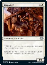 【予約】剣術の名手/Fencing Ace 【日本語版】 [2XM-白U]