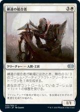 練達の接合者/Master Splicer 【日本語版】 [2XM-白U]