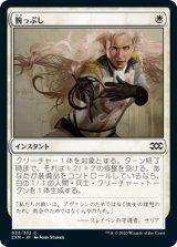 腕っぷし/Strength of Arms 【日本語版】 [2XM-白C]