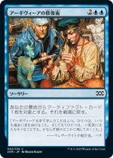 アーギヴィーアの修復術/Argivian Restoration 【日本語版】 [2XM-青C]