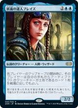 妖術の達人ブレイズ/Braids, Conjurer Adept 【日本語版】 [2XM-青R]