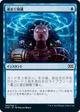 渦まく知識/Brainstorm 【日本語版】 [2XM-青C]