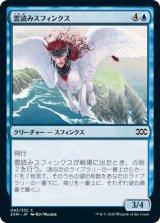 雲読みスフィンクス/Cloudreader Sphinx 【日本語版】 [2XM-青C]