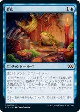 蛙化/Frogify 【日本語版】 [2XM-青C]