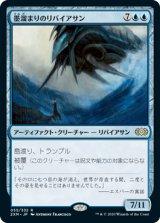 墨溜まりのリバイアサン/Inkwell Leviathan 【日本語版】 [2XM-青R]
