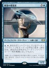練達の変成者/Master Transmuter 【日本語版】 [2XM-青R]