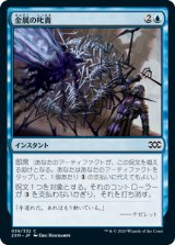 金属の叱責/Metallic Rebuke 【日本語版】 [2XM-青C]