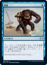 【予約】猿術/Pongify 【日本語版】 [2XM-青U]