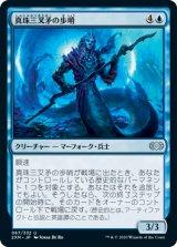 【予約】真珠三叉矛の歩哨/Sentinel of the Pearl Trident 【日本語版】 [2XM-青U]