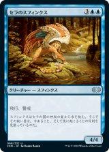 【予約】セラのスフィンクス/Serra Sphinx 【日本語版】 [2XM-青U]