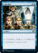 ふるい分け/Sift 【日本語版】 [2XM-青C]