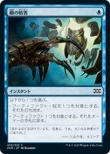 鋼の妨害/Steel Sabotage 【日本語版】 [2XM-青C]