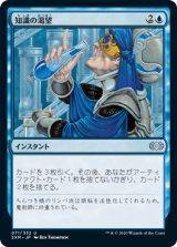 【予約】知識の渇望/Thirst for Knowledge 【日本語版】 [2XM-青U]